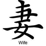 """Wife"""